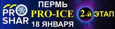 Второй Этап Серии Pro Ice 2019/2020 -